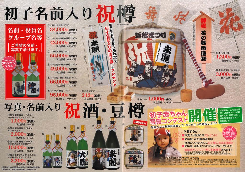 花の舞酒造 浜松祭り