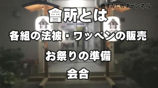 浜松祭り 会所開き
