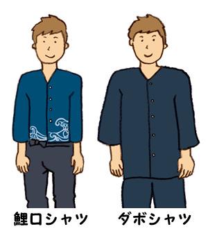 鯉口シャツ ダボシャツ 違い