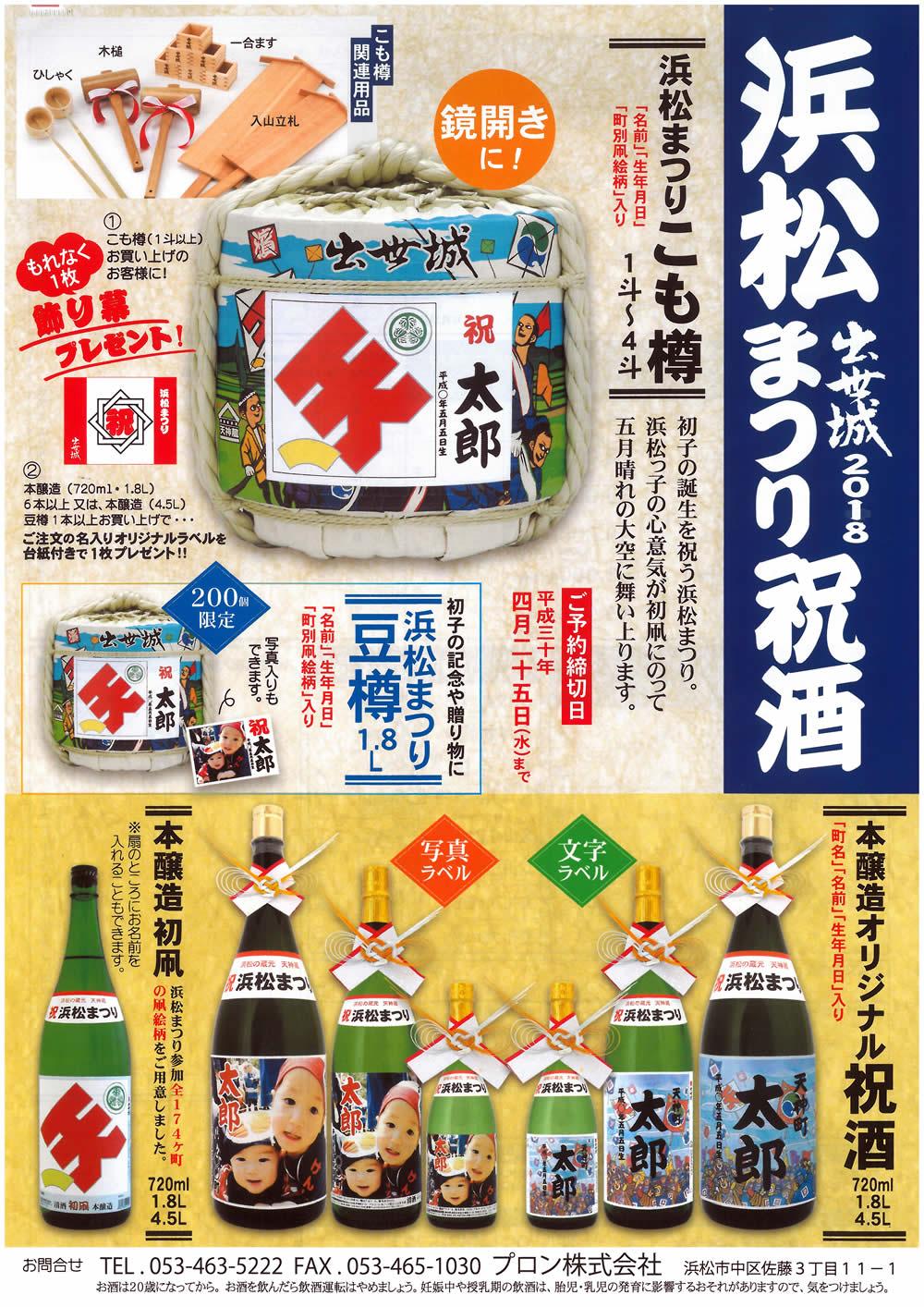 浜松祭り 樽酒 注文