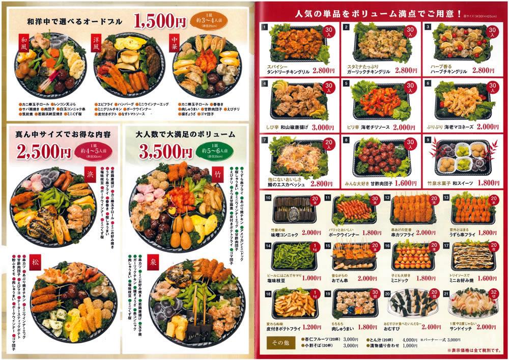 接待料理 チラシ 浜松祭り