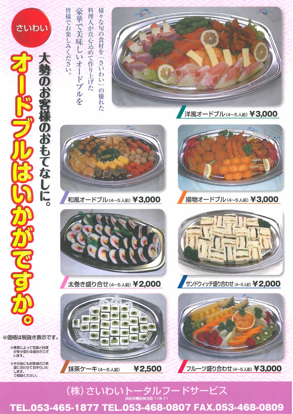浜松祭り オードブル 初子 接待 料理