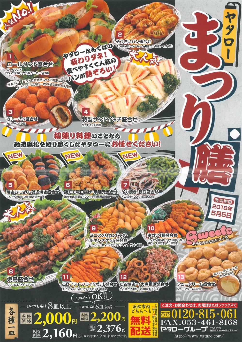 浜松祭り 接待料理 オードブル