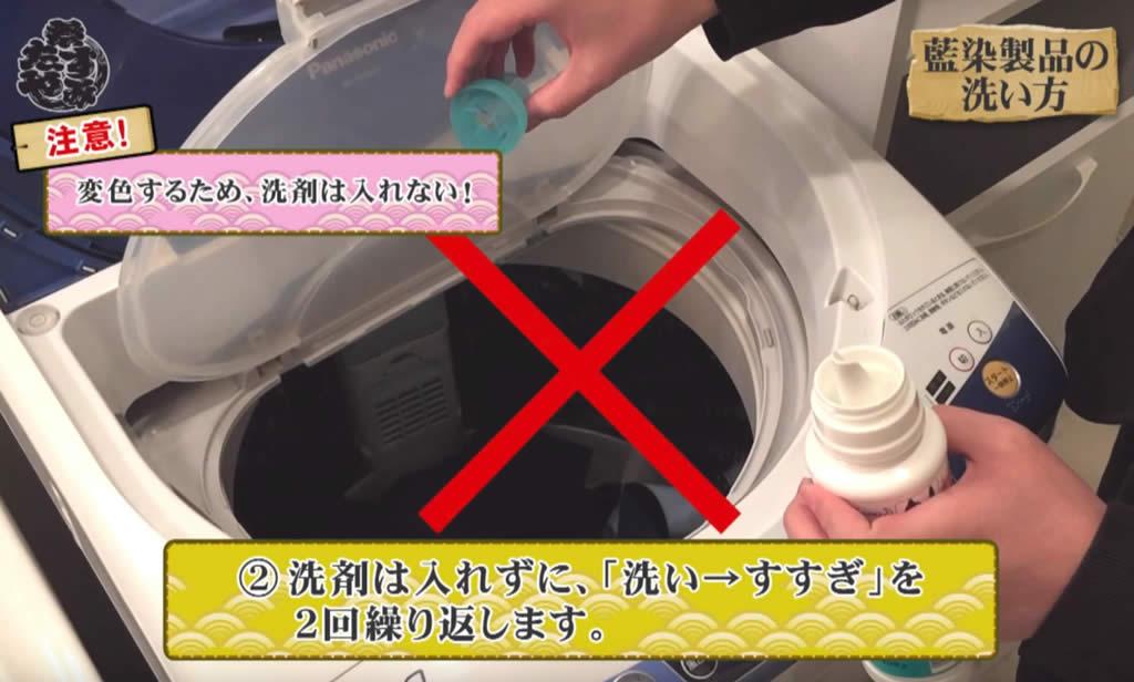 藍染め 祭り用品 洗い方