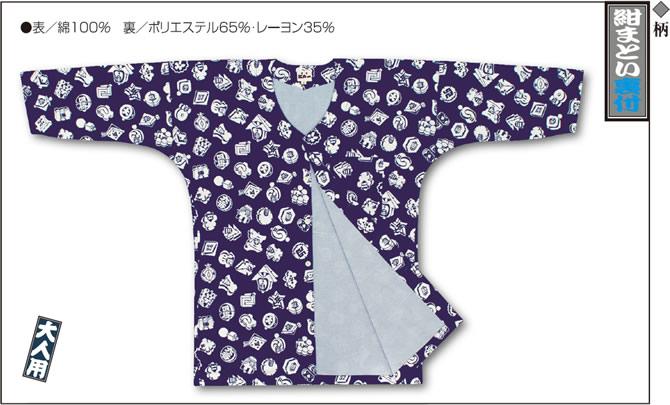 裏付き 鯉口シャツ 冬の祭り衣装