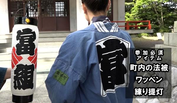 【浜松祭り】正装スタイルと参加に必要なもの | 粋に祭りに ...