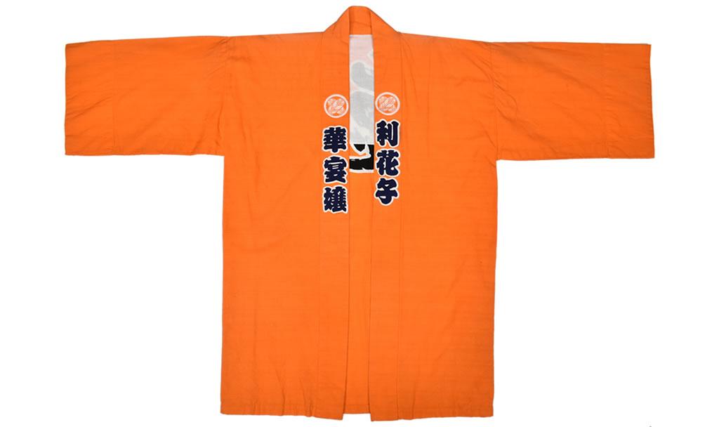 浜松祭り 本染め 内半纏