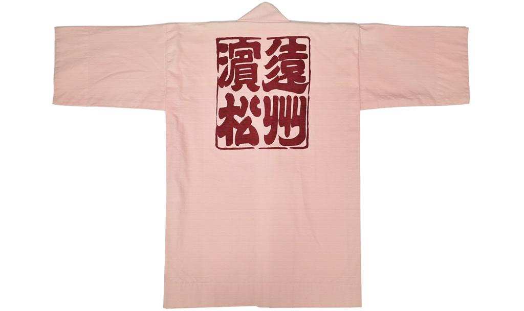 浜松祭り 内半纏 プリント