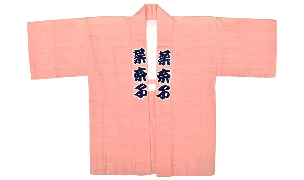 本染め 内半纏 浜松祭り 初子