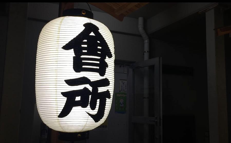 浜松祭り 会所