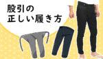 股引(ももひき)の正しい履き方
