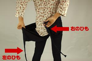 股引き 履き方