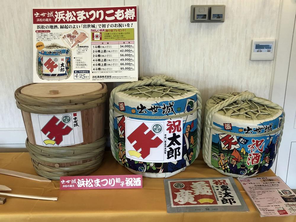 浜松祭り 樽酒 準備