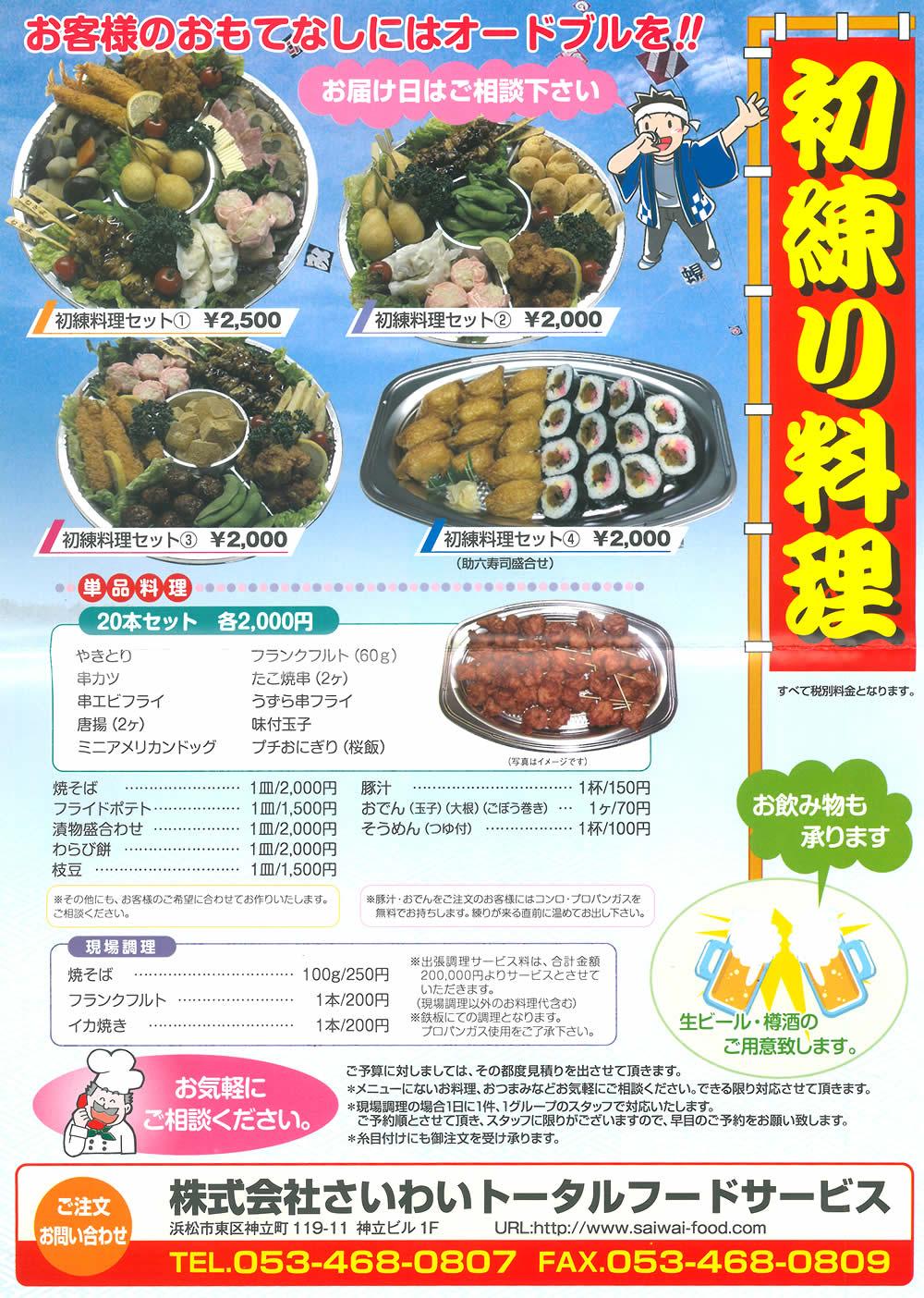 浜松祭り 接待料理