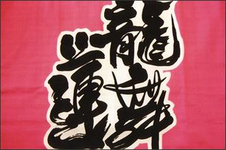 筆文字 内半纏 浜松祭り