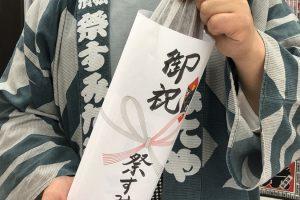 初子 浜松祭り お祝い ご祝儀