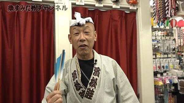 粋 祭り衣装 扇子