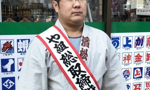 浜松祭り 襷 たすき