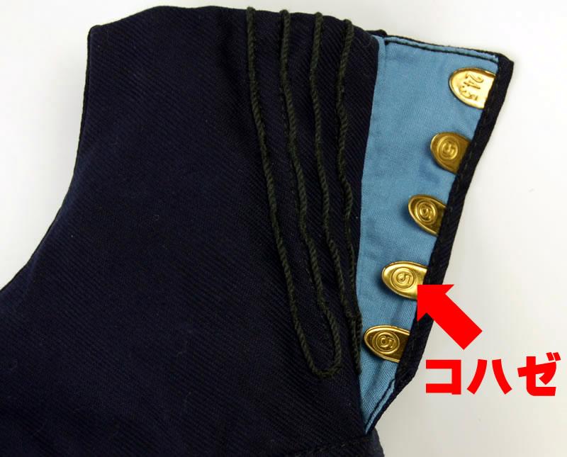 地下足袋 コハゼ 履き方