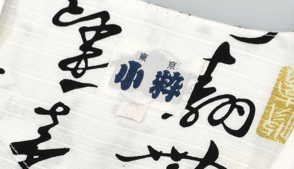 東京小粋 祭り用品 ブランド