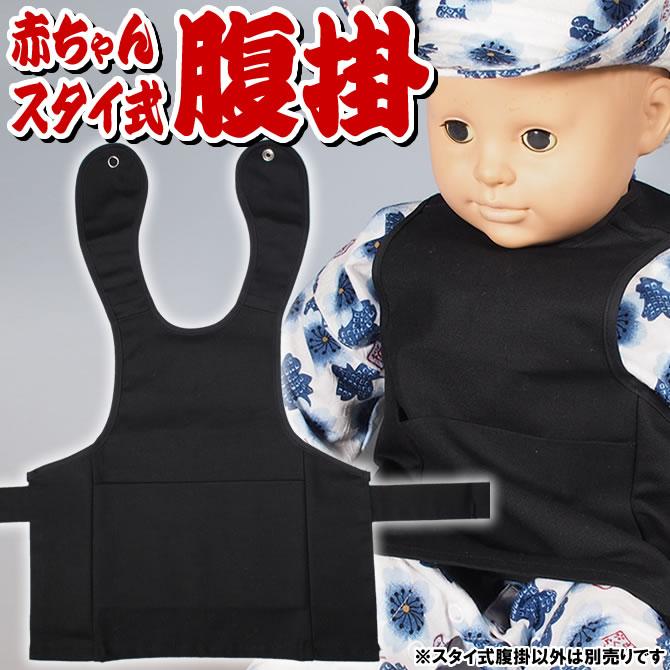 祭り衣装 赤ちゃん 腹掛け よだれかけ