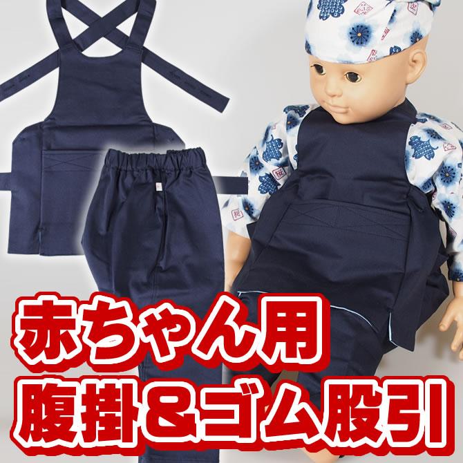 赤ちゃん 祭り衣装 腹掛け 股引き