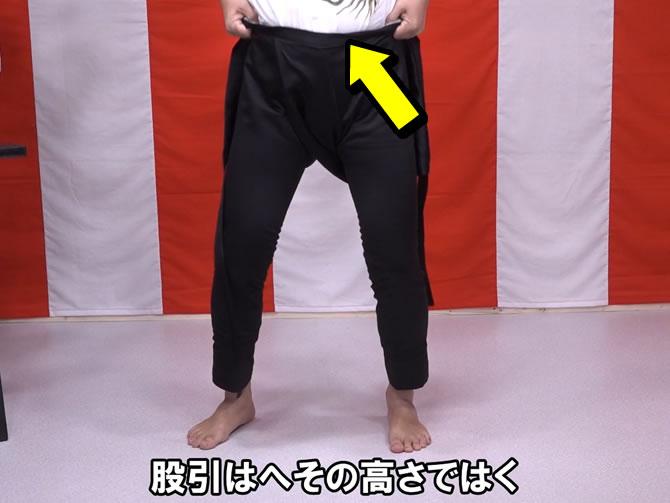 股引き 粋 着こなし 履き方