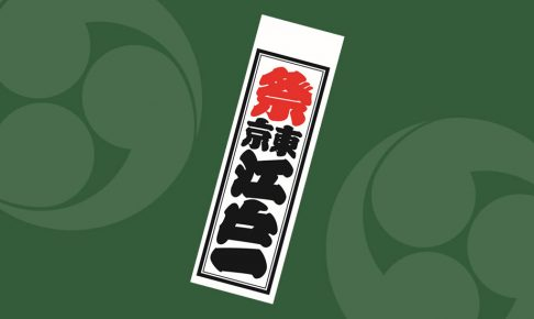東京江戸一