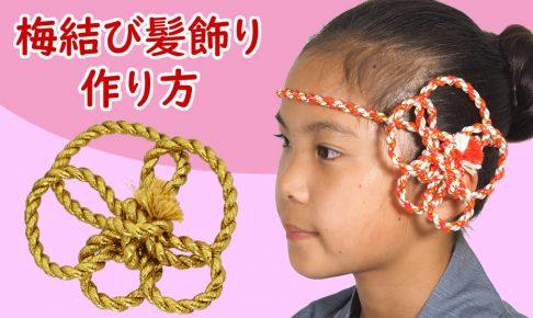 ねじり棒で梅結び髪飾りを作る方法