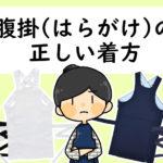 腹掛の着方
