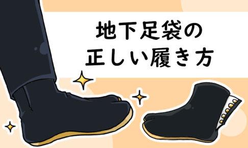地下足袋の履き方