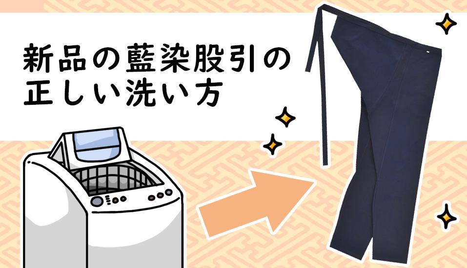新品の藍染め股引きの正しい洗い方