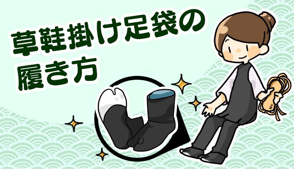 草鞋掛け足袋の履き方