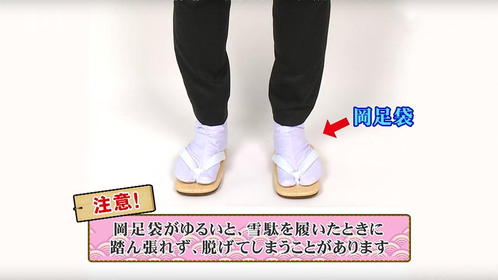 足袋 サイズ選び