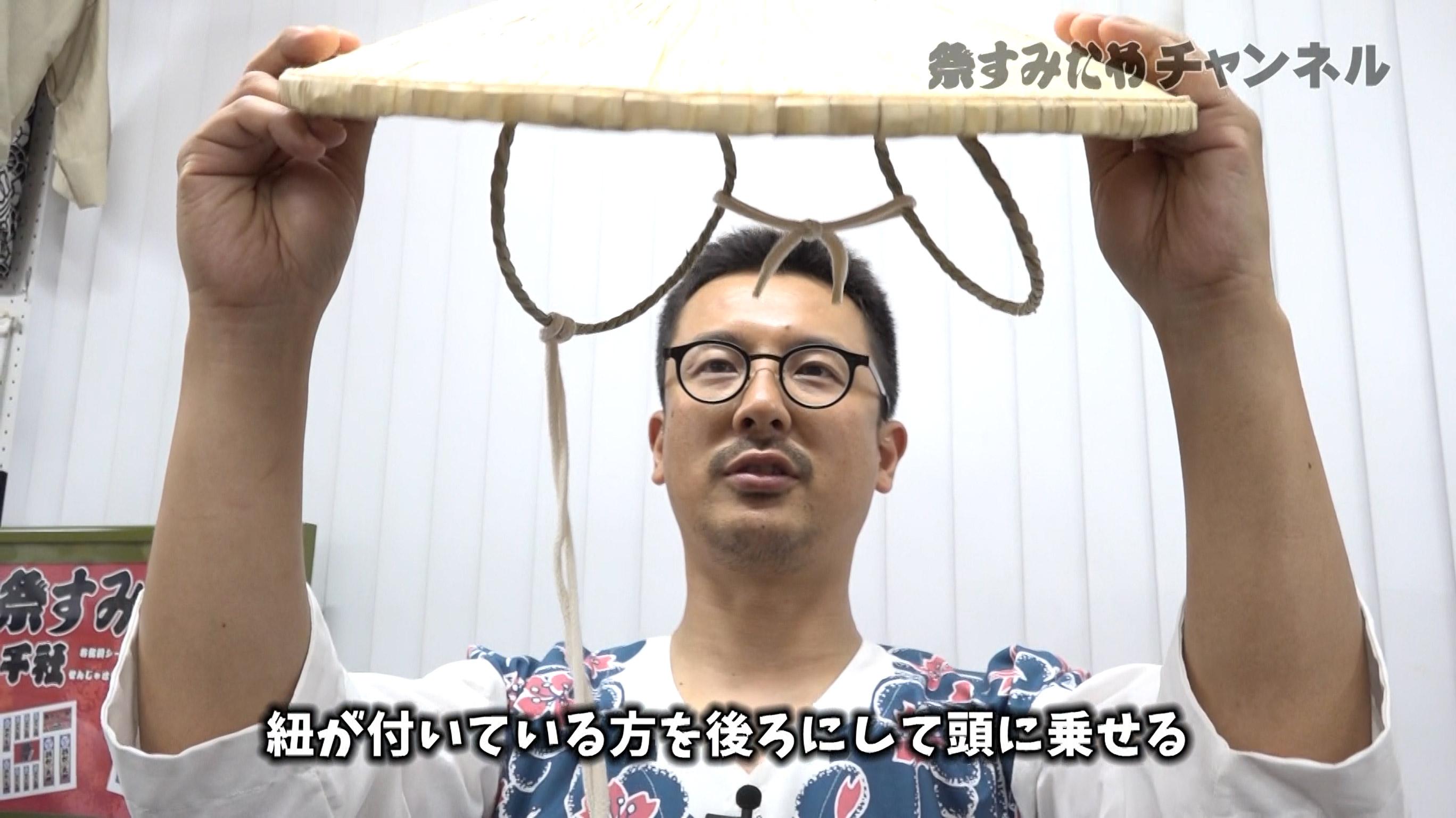 角笠のかぶり方