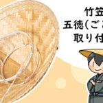竹笠の五徳の取り付け方
