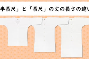 鯉口シャツの丈の長さ