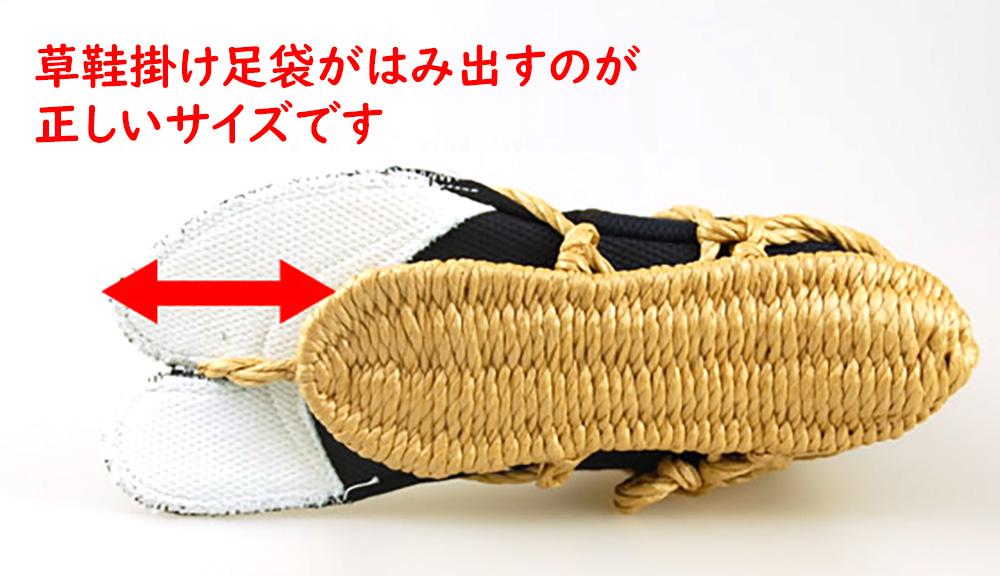 草鞋のサイズ感