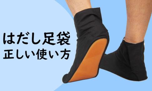 はだし足袋の正しい使い方