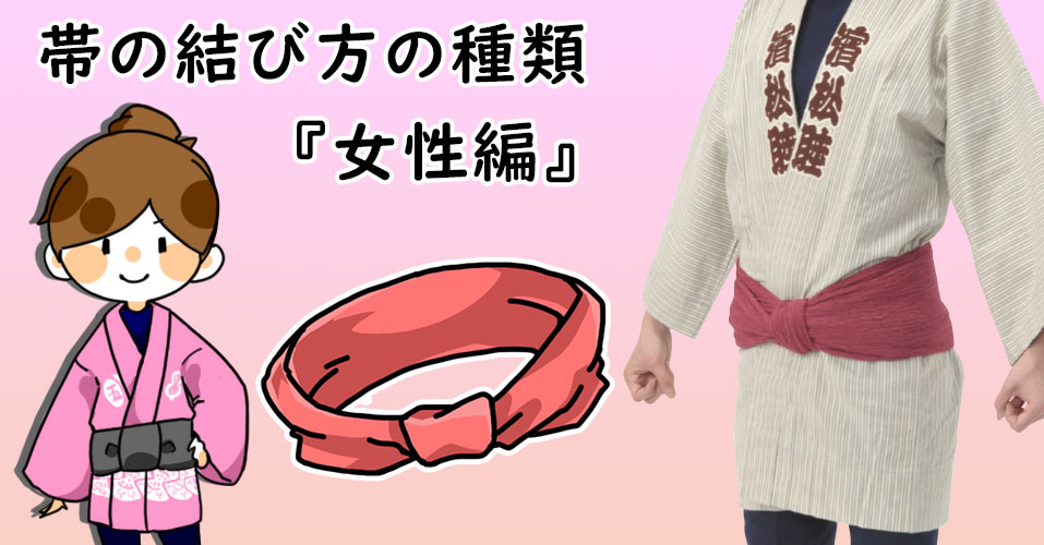 帯の結び方 女性