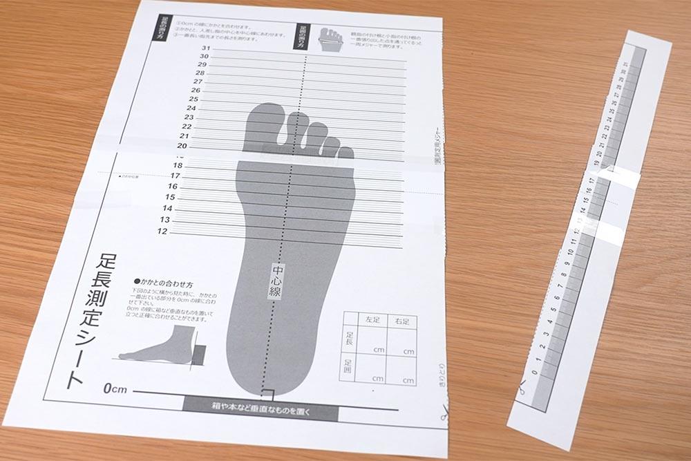 足の測定シート