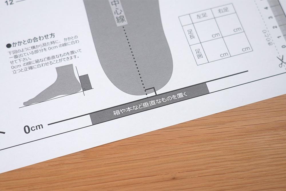 足長測定シートの0cmのところにかかとを合わせる