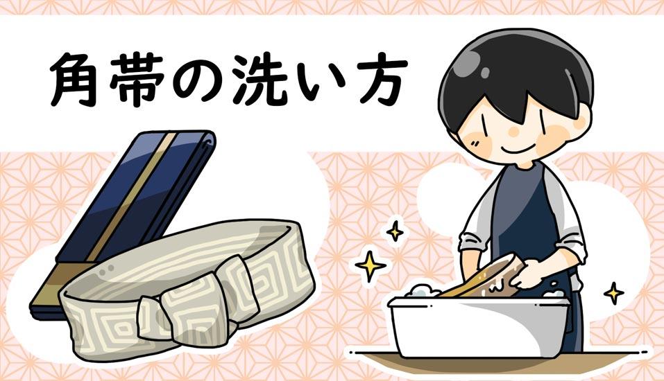 帯 洗い方 祭り 法被 洗濯