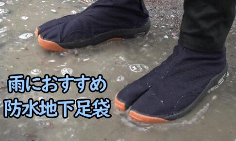 防水地下足袋3選