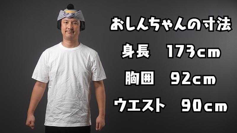 鯉口シャツのサイズの決め方