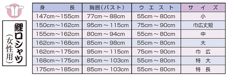 鯉口シャツの女性用サイズ表