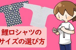 鯉口シャツのサイズの選び方