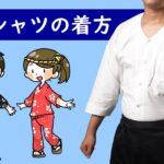 鯉口シャツの着方
