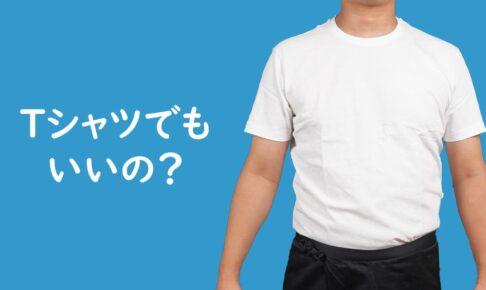 鯉口シャツの代わりにTシャツでもいいの?