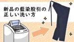 新品の『藍染め股引』の正しい洗い方(購入直後の初回の洗濯方法)